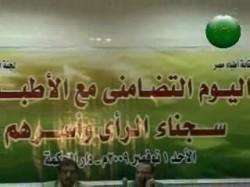 مؤتمر يوم التضامن مع سجناء الرأي بنقابة الأطباء