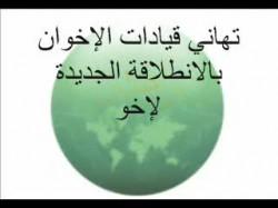 تهاني الإخوان للموقع (2)
