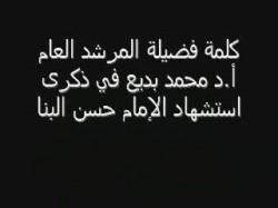 كلمة المرشد العام في ذكرى استشهاد الإمام حسن البنا