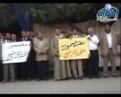اعتصام مرشحي الفيوم