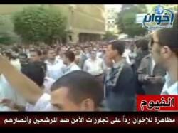 مظاهرة لإخوان الفيوم ضد تجاوزات الأمن