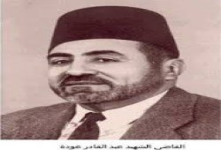 في ذكرى إعدامات ديسمبر 54.. الفقيه الدستوري الشهيد عبدالقادر عودة