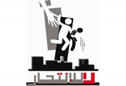 انتحار الشباب.. مأساة جديدة تهدد المجتمع المصري
