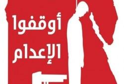 """مصادر حقوقية: تنفيذ """"الإعدام"""" الجائر ضد 3 معتقلين فجر الخميس"""