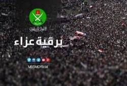 عزاء الإخوان المسلمين في وفاة الشيخ الجليل فوزي السعيد