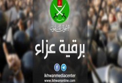جماعة الإخوان تنعى الدكتور محمد فريد الشيال