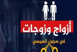 أزواج في سجون السيسي.. العسكر يستهدف مستقبل الوطن