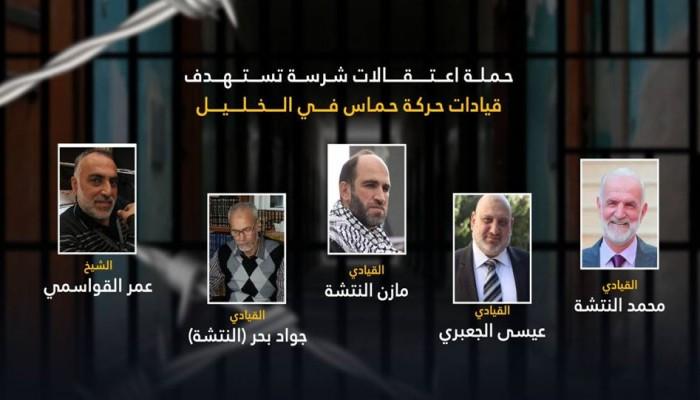 حماس: اعتقال قادتنا بالخليل لن يحول بوصلتنا الوطنية