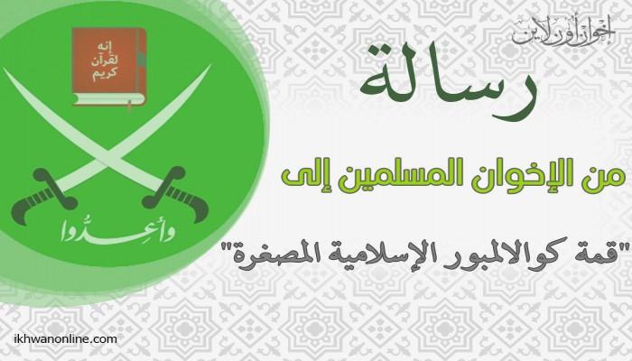 """رسالة إلى """"قمة كوالالمبور الإسلامية المصغرة"""" باللغتين (العربية والإنجليزية)"""