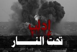 ميليشيات بشار تقتل وتصيب العشرات في مجزرة جديدة بإدلب