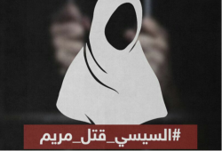 """""""السيسي قتل مريم"""" يتصدر """"تويتر"""" بعد وفاة أول معتقلة بسجون الانقلاب"""
