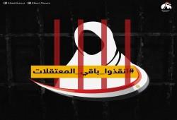 #أنقذوا_باقي_المعتقلات: حملة لإنقاذ الحرائر من القتل على يد عصابة الانقلاب