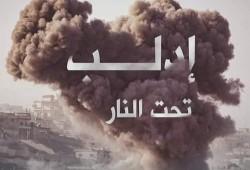 نزوح الآلاف بإدلب وقصف واشتباكات مع ميليشيات بشار بمعرة النعمان