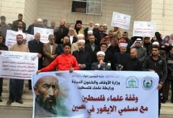 وقفة بغزة تضامنًا مع مسلمي الإيجور في الصين