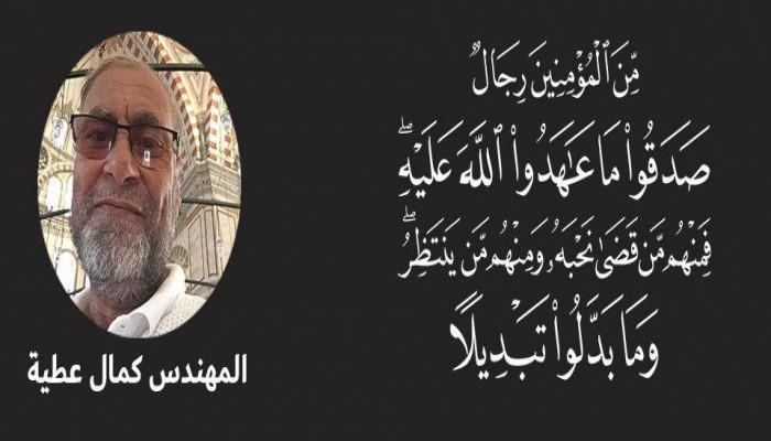 الإخوان المسلمون بالشرقية يحتسبون عند الله أخاهم كمال الدين عليوة