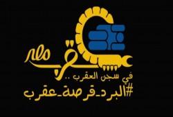 """""""#البرد_قرصة_عقرب"""".. حملة للتضامن مع معتقلي أسوأ سجون الانقلاب"""
