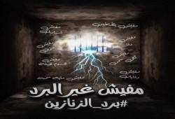تجديد حبس 46 معتقلًا بالشرقية وتواصل الإخفاء القسري واستغاثة معتقلات القناطر