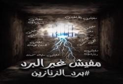 #برد_الزنازين.. حملة لإنقاذ المعتقلين من البرد القارس