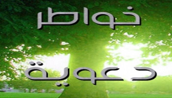 خواطر دعوية.. التماس الأعذار خير من الاتهام!!