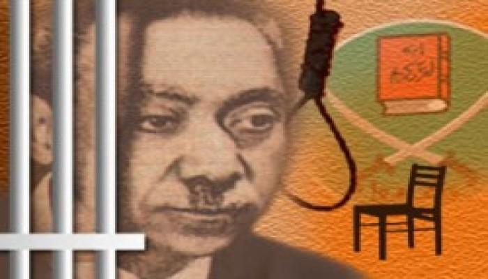 الإصلاح الاجتماعي والسياسي في مشروع الشهيد سيد قطب