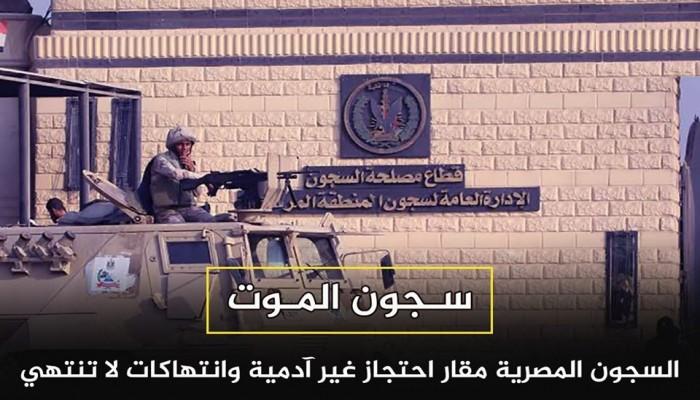 استغاثة زوجة وزير الغلابة وإضراب معتقلي العقرب.. أبرز جرائم العسكر اليوم