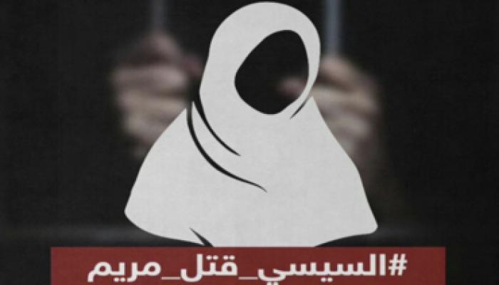 """بعد 15 يومًا من وفاتها بالإهمال الطبي.. تسليم جثمان """"مريم سالم"""" لذويها"""