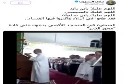 فيديو.. اللهم عليك بالسيسي وبن زايد وبن سلمان وبشار.. دعاء المصلين بالأقصى