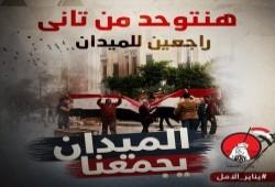 """""""#لساها_ثورة_يناير"""" يتصدر.. إحياءً لذكرى الثورة المصرية ضد حكم العسكر"""