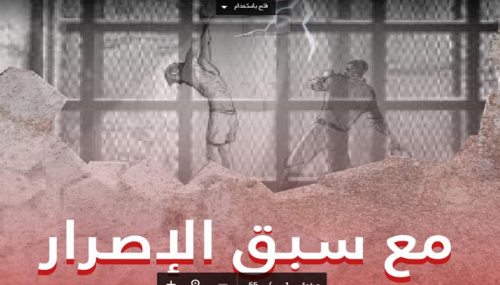 """""""مع سبق الإصرار"""" تقرير حقوقي عن انتهاكات السجون المصرية في 2019"""