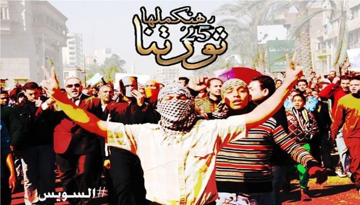 """نشطاء يحشدون قبيل الذكرى التاسعة لثورة يناير بهشتاج """"#يناير_ثورة_وهنكملها"""""""