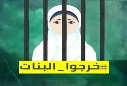 """صرخة من المعتقلة سمية الدسوقي داخل محبسها: """"أنا بموت داخل السجن"""""""