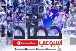 """حبس وإضراب وانتهاكات.. حصاد حركة """"نساء ضد الانقلاب"""""""