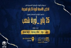"""""""25 يناير- ثورة شعب"""" .. مؤتمر اليوم للقوى الوطنية المصرية بتركيا"""