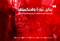 """""""يناير ثورة وهنكملها"""".. تقرير لحركة """"نساء ضد الانقلاب"""" في الذكرى التاسعة لثورة يناير"""