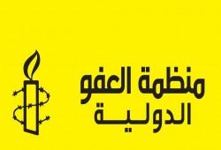 العفو الدولية: المحكمة الجزائية بالسعودية أداة لتكميم الأفواه المعارضة