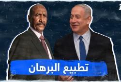 """""""المهنيين السودانيين"""" يهاجم تبني الجيش لقاء البرهان ونتنياهو"""