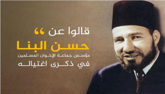 ماذا قال رموز الفكر والدعوة عن الإمام حسن البنا في ذكرى استشهاده؟