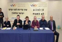 """""""برلمان السلام"""".. لقاء تطبيعي في الكيان الصهيوني بمشاركة مسئولين فلسطينيين"""