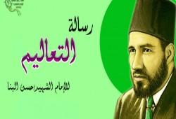 بالعربية والإنجليزية.. رسالة البنّا إلى المجاهدين من الإخوان المسلمين (التعاليم 2-  The Message of the Teachings2)