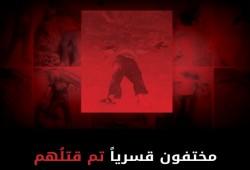 مختفون قسريًا تم قتلهم على يد ميليشيات داخلية الانقلاب
