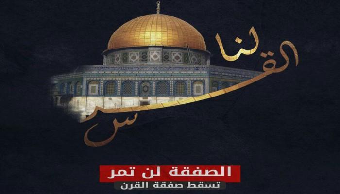 #صفقة_القرن_تفضح_الخونة.. ونشطاء: السيسي وبن سلمان وبن زايد يبيعون القدس