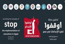 """في ذكرى إعدام 9 أبرياء.. حملة """"أوقفوا تنفيذ الإعدام"""" تدعو للاصطفاف ضد تنفيذ أحكام جديدة"""