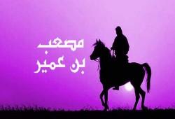 نجوم خالدة.. مصعب بن عمير أول سفير في الإسلام