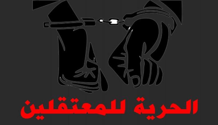 اعتقال 33 سيدة بسيناء وانتهاكات مروّعة واستمرار الإخفاء القسري