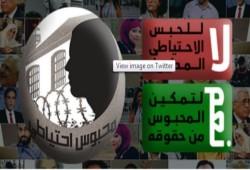 حملة شعبية لتقييد مدة الحبس الاحتياطي