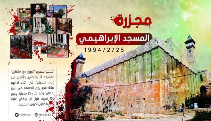 في الذكرى الـ26 لمجزرة الحرم الإبراهيمي.. حماس: كل محاولات صفقة القرن ستفشل