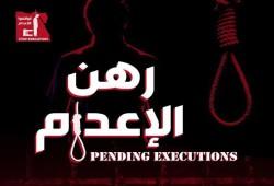"""تنديدًا بالمحاكمات الهزلية.. ٥ منظمات حقوقية يطلقون تقرير """"رهن الإعدام"""""""