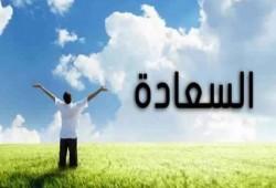 مفهوم السعادة في الإسلام