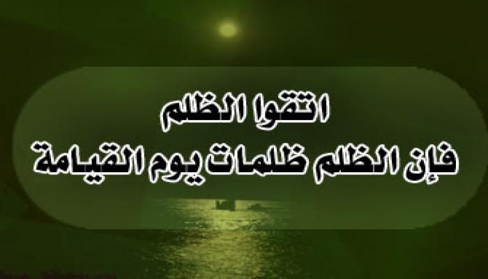 موقف الإسلام من الظلم والظالمين