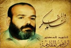 """الشهيد إبراهيم المقادمة.. """"نووي"""" حماس"""